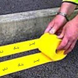 فروش رنگ ترافیکی زرد
